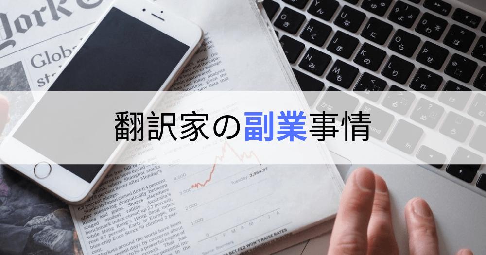 翻訳家の副業事情について