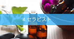 4.セラピスト(カイロプラクター・リフレクソロジーなど)