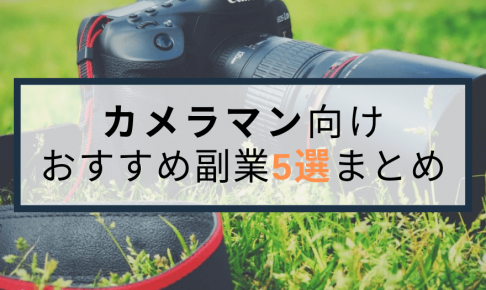 カメラマンにおすすめの副業BEST5!写真を撮影してお金を稼ぐ方法