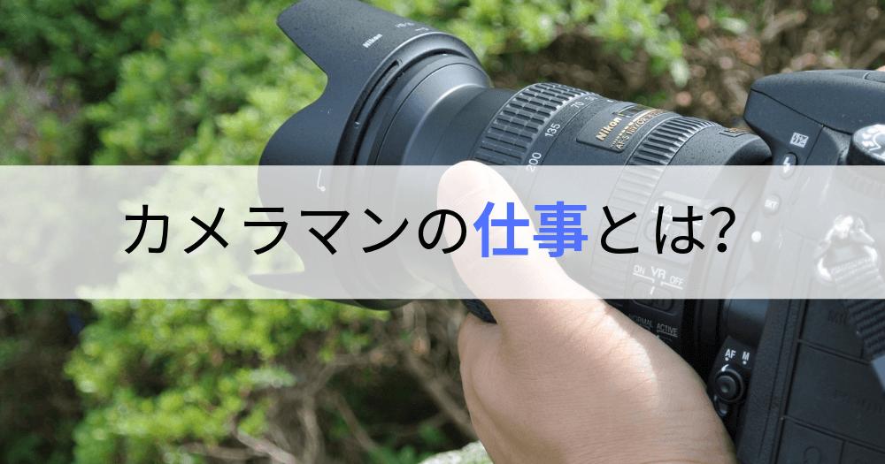 カメラマンの仕事について