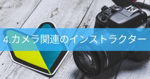 4.カメラ関連のインストラクター