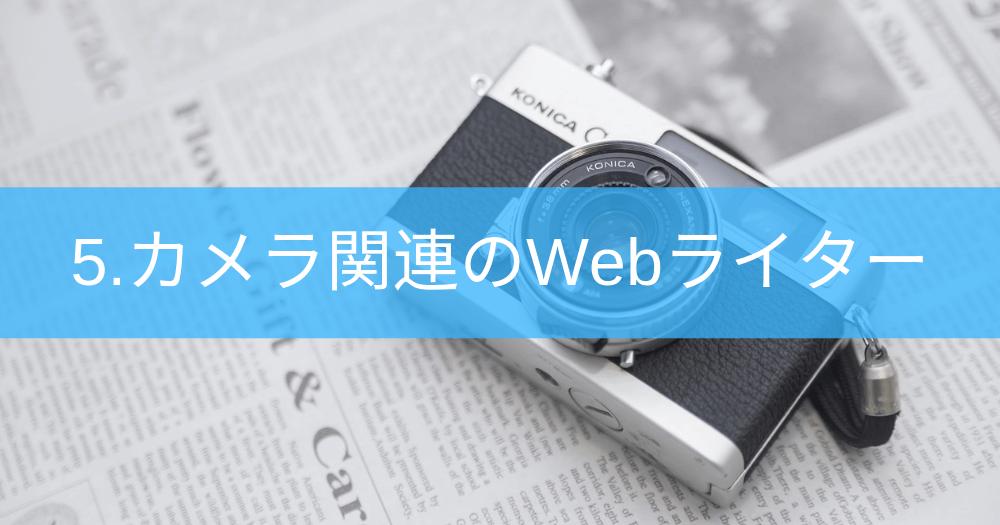 5.カメラ関連のWebライター