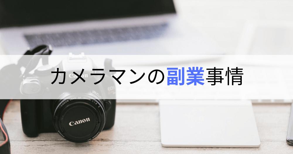 カメラマンの副業事情について