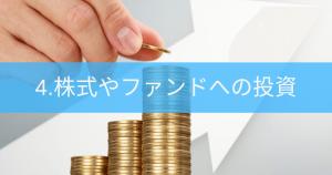 4.株式やファンドへの投資 | 資産運用としてなら副業OK