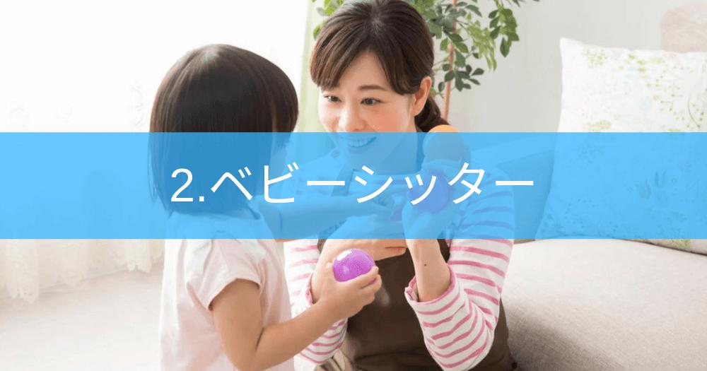 2.ベビーシッター | 依頼のあった育児や家事の代行をする副業