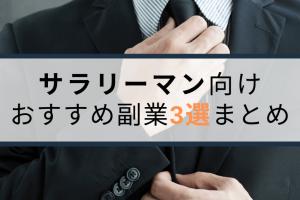 サラリーマンおすすめ副業BEST3!会社にバレないお金を稼ぐ方法