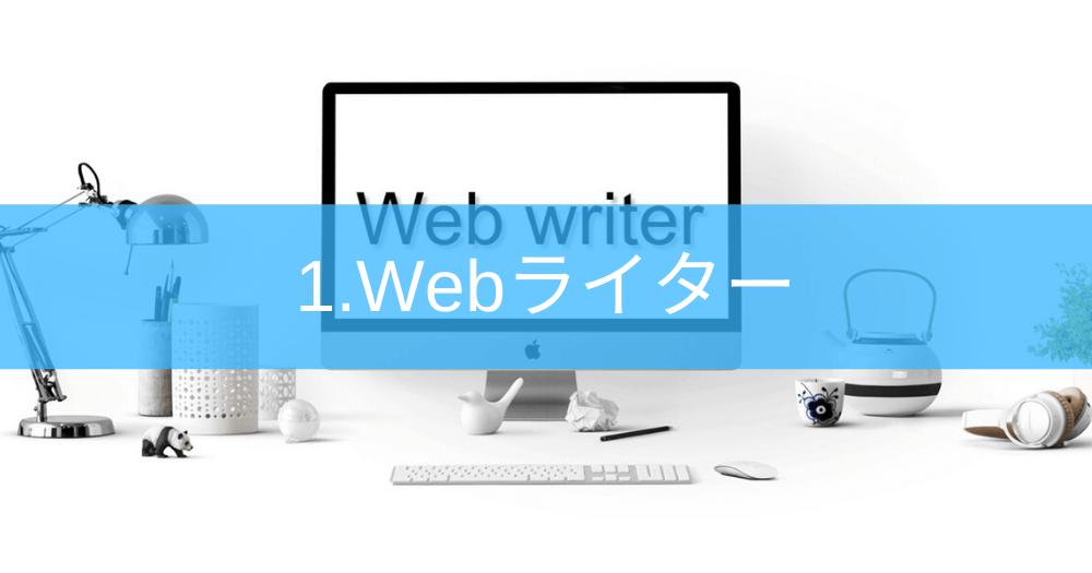 1.Webライター | クラウドソーシングを利用して記事作成で稼ぐ方法
