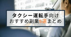 タクシー運転手におすすめの副業BEST5!空いている時間を活用して稼げる方法