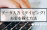 【副業】データ入力(タイピング)でお金を稼ぐには?
